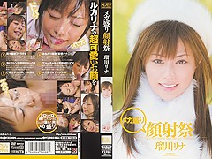 Rina Rukawa in Mega Serving Facial Ejaculation Festival part 1.2