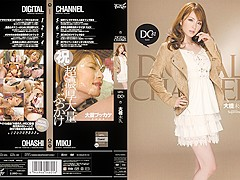 Miku Ohashi in DIGITAL CHANNEL 81 part 2.2