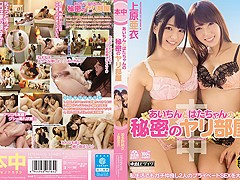 Incredible Japanese girl Ai Uehara, Yui Hatano in Hottest face sitting, blowjob JAV scene